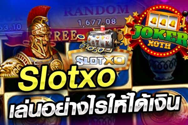 Slotxo การรีวิวเกมสล็อต TRIPLE TIGER กับวิธีการเล่นที่ควรทำ